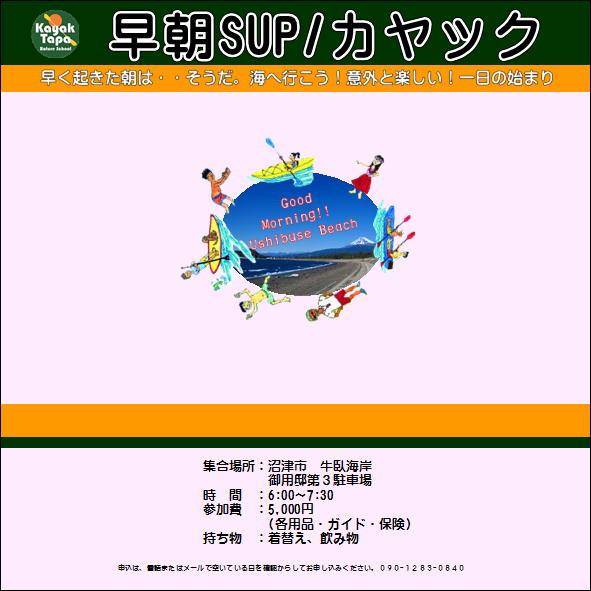 早朝SUP/カヤック