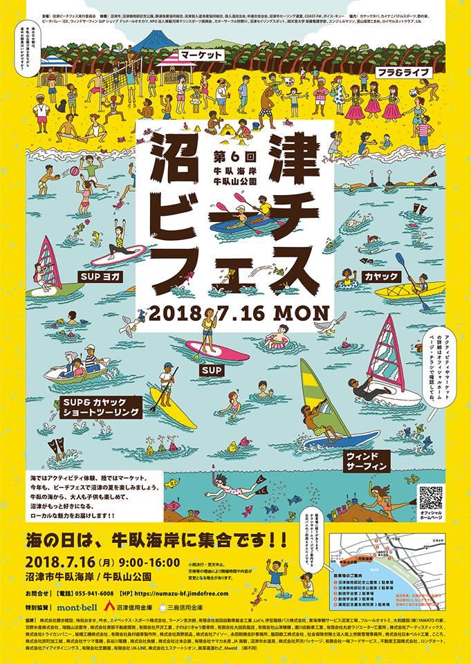 沼津ビーチフェス2018